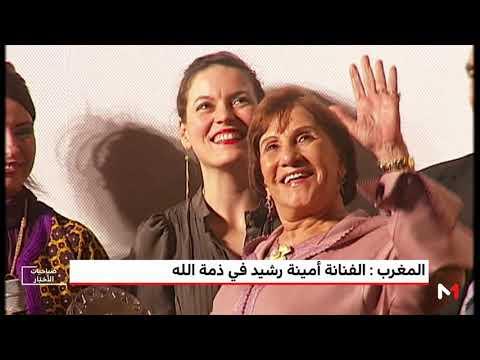 العرب اليوم - شاهد: الفنانة المغربية القديرة أمينة رشيد في ذمة الله