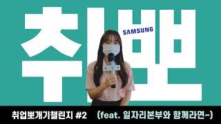 취업뽀개기챌린지#2(feat. 일자리본부와 함께라면~) 삼성전자 취업자 인터뷰 이미지