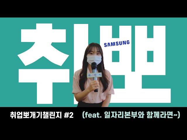 취업뽀개기챌린지#2(feat. 일자리본부와 함께라면~) 삼성전자 취업자 인터뷰