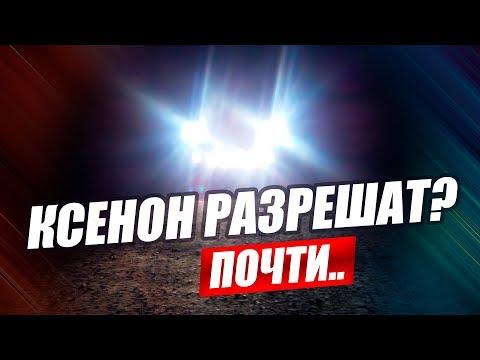КСЕНОН 2019. ВАЖНЫЕ ИЗМЕНЕНИЯ!