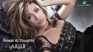 Nawal Al Zoughbi ... Bain Elbareh Wa Elyoum | نوال الزغبي ... بين البارح واليوم