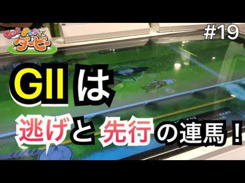 【メダルゲーム】#19 GIIは逃げと先行の連馬だ!【みんダビ】