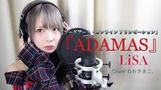 Gambar cover LiSA 『ADAMAS』TVアニメ「ソードアート・オンライン アリシゼーション」OPテーマ 【歌詞付き】Cover by ねおきまこ。