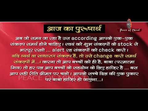 Aaj Ka Purusharth 04-11-2018   Peace of Mind TV