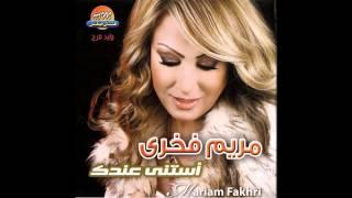 """تحميل اغاني Mariam Fakhry """" Astana Andak """" / """" مريم فخري """" استني عندك MP3"""