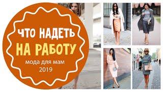 Модная одежда для офиса 2019