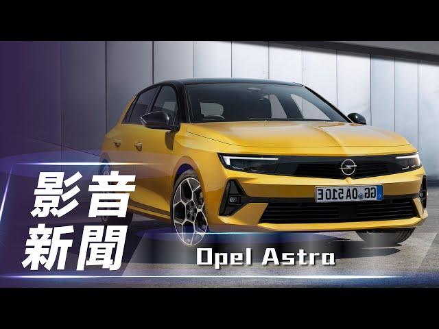 【影音新聞】Opel Astra|德系閃電全新改款 第六代 Astra 掀背車登場 【7Car小七車觀點】