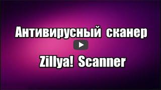 Антивирусный сканер Zillya! Scanner бесплатный, не требует установки, проверяет и удаляет различные вирусы, трояны, руткиты.  Скачать антивирусный сканер Zillya! Scanner: