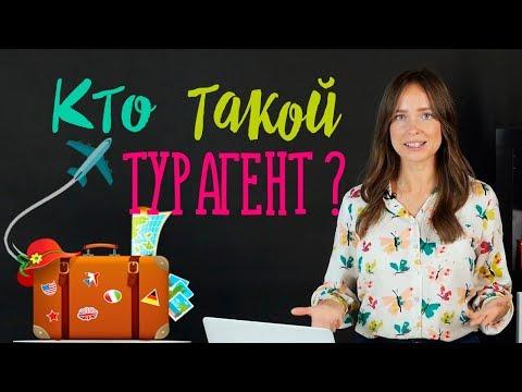 Что делает тур- агент? | Как работает менеджер по туризму