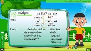 สื่อการเรียนการสอน วรรณคดี กาพย์ห่อโคลงประพาสธารทองแดงม.2ภาษาไทย