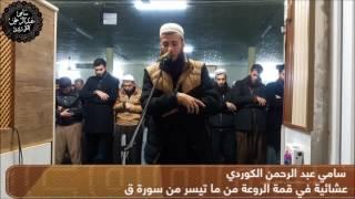 تلاوة مؤثرة من سورة ق بصوت القارئ سامي عبد الرحمن الكوردي