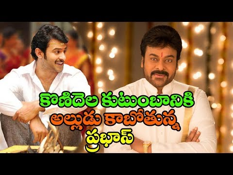 Is Darling Prabhas Going to Marry a girl from Konidela Family??? ~ Hyper Entertainments