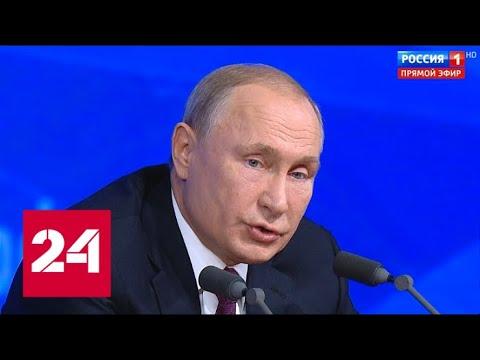 Про замечания Кудрина: нечего на зеркало пенять, коль рожа крива // Пресс-конференция Путина-2018