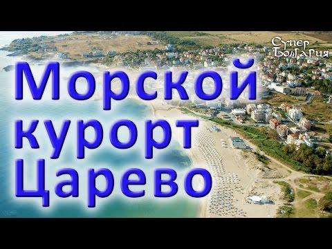 Царево. Морские курорты Болгарии
