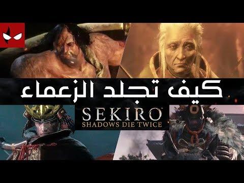 كيف تجلد أقوى الزعماء في لعبة Sekiro : Shadows Die Twice