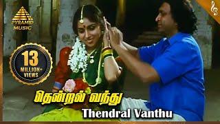 Thendral Vanthu Theendumbothu Video Song |Avatharam Tamil Movie Songs |Nassar|Revathi|Pyramid Music