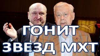 Преемник Табакова гонит в шею звезд МХТ!