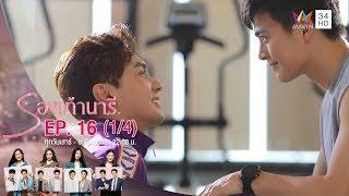 รองเท้านารี | EP.16 (1/4) | 8 ธ.ค.62 | Amarin TVHD34
