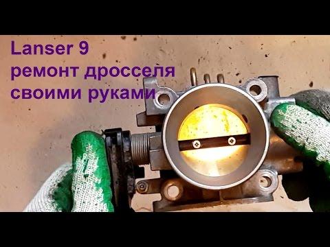 lanser 9 ремонт дроссельной заслонки в домашних условиях