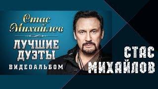 Стас Михайлов – Лучшие дуэты. Видеоальбом.