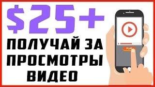 ЗАРАБОТОК 25-50$ НА АНДРОИД В ДЕНЬ!