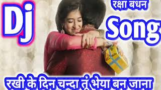Bhaiya Mere Rakhi Ke Bandhan Ko Full Song ¦¦ Raksha Bandhan Special Dj Mix Song 2018