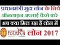 Download Video How To Online Apply Pradhan Mantri Mudra Loan Yojana | (apna Csc) | How To Online3 |