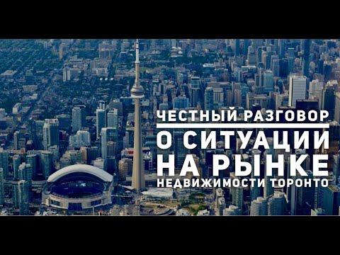 Честный разговор о происходящем на рынке недвижимости Торонто c Натальей Слобидкер