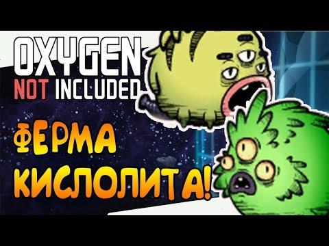ФЕРМА КИСЛОЛИТА: НАЧАЛО! |24| Oxygen Not Included: Space Industry Upgrade