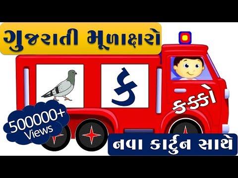 કક્કો   ગુજરાતી મુળાક્ષરો   Gujarati Kakko   Gujarati Alphabet   Kakko