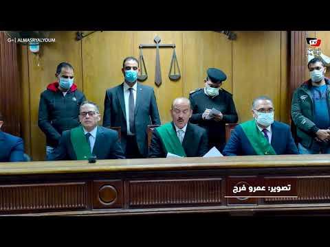 لحظة نطق الحكم بالإعدام على سفاح الجيزة