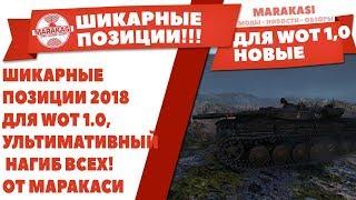 ШИКАРНЫЕ ПОЗИЦИИ 2018 ДЛЯ WOT 1.0, УЛЬТИМАТИВНЫЙ НАГИБ ВСЕХ! ПОЗИЦИИ ОТ МАРАКАСИ World of Tanks 1.0