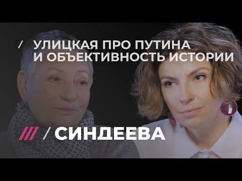 , title : 'Людмила Улицкая в программе «Синдеева»'