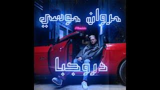 drogba - Marwan Moussa (Music Video) | دروجبا - مروان موسى تحميل MP3