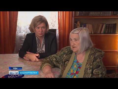 Вести. Башкортостан: В Башкирии 'лжегазовики' навязывают пенсионерам дорогую покупку