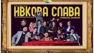 """""""Ивкова слава"""" - СОЛЗА И СМЕА [цела претстава]"""