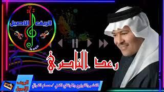 تحميل و استماع رعد الناصري موال واغنيه ياناس روحي MP3