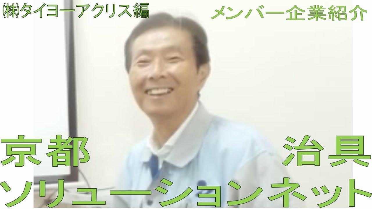 2020年9月16日 (株)タイヨーアクリス編 その2