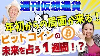 今週はビットコインの未来が決まる1週間!?価格予想リップルXRPのSwellとCMEビットコイン先物限月とビットフィネックスのメンテナンス最新・仮想通貨ニュース