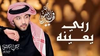 مازيكا فهد الكبيسي - ربى يعينه (النسخة الأصلية) | 2012 تحميل MP3