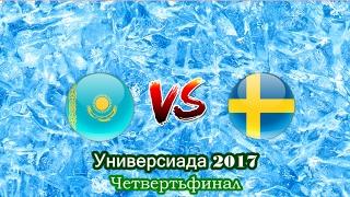 ХОККЕЙ. Универсиада-2017. Четвертьфинал. Казахстан-Швеция. Прямая Трансляция.