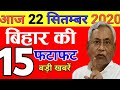 Today 22 September bihar news|Bihar news|bihar news,bihar ka news|Gaya news,bhagalpurnews|biharinews