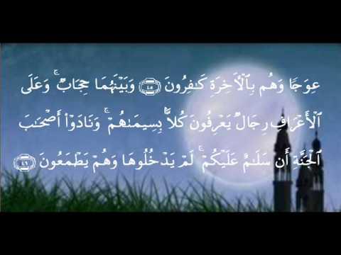 ما تيسر من سورة الأعراف بصوت الشيخ ماهر المعيقلي