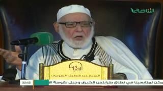تفسير القرآن الكريم 103 / البقرة