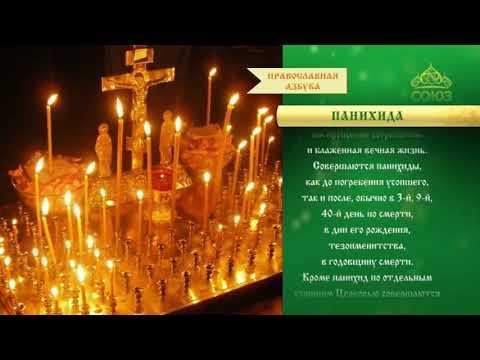 Этапы становление русской православной церкви