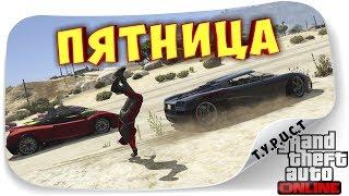 Проводим очередную пятницу в GTA 5 Online с подписчиками :) Новые гонки, скилл-тесты и автопаркуры