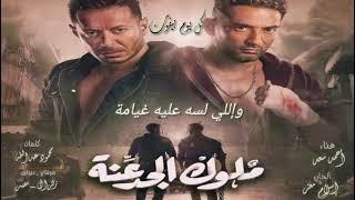 """2021 أحمد سعد أغنية """"كل يوم"""" """"بالكلمات"""" من مسلسل ملوك الجدعنة للنجوم عمرو سعد ومصطفي شعبان تحميل MP3"""