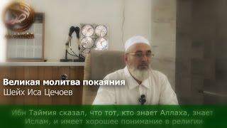 Великая молитва покаяния   Шейх Иса Цечоев