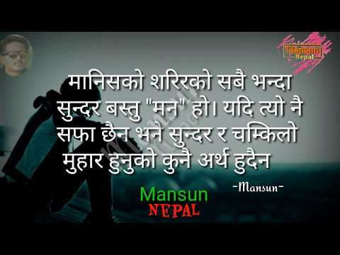 Nepali heart touching lines ||नेपाली मन छुने लाइनहरू Man xune line || nepali Quotes || Mansoon Nepal