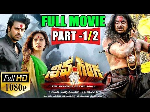 Shiva Ganga Telugu Full Movie Part 1/2 | Sri Ram, Raai Lakshmi | Volga Video